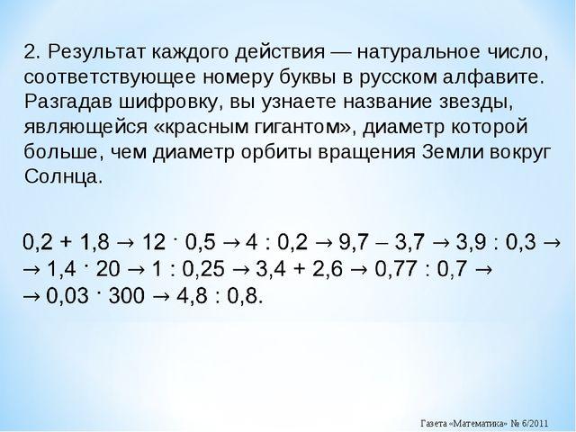 2. Результат каждого действия— натуральное число, соответствующее номеру бук...