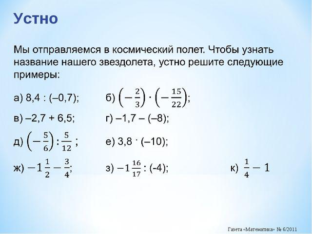 Устно Газета «Математика» № 6/2011