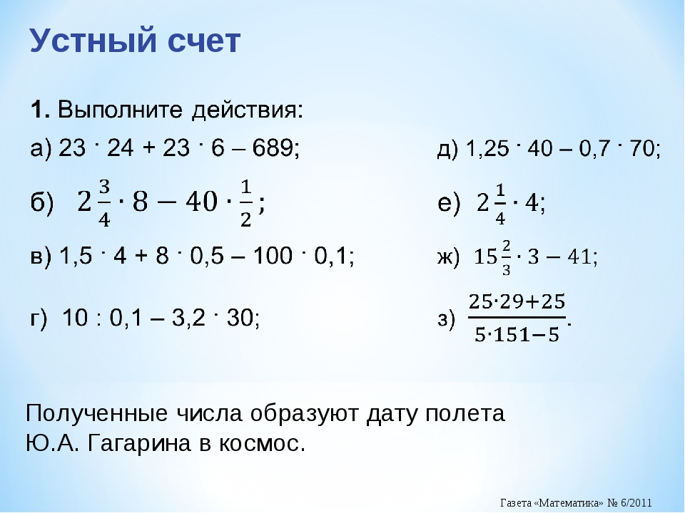 Устный счет Полученные числа образуют дату полета Ю.А. Гагарина в космос. Газ...
