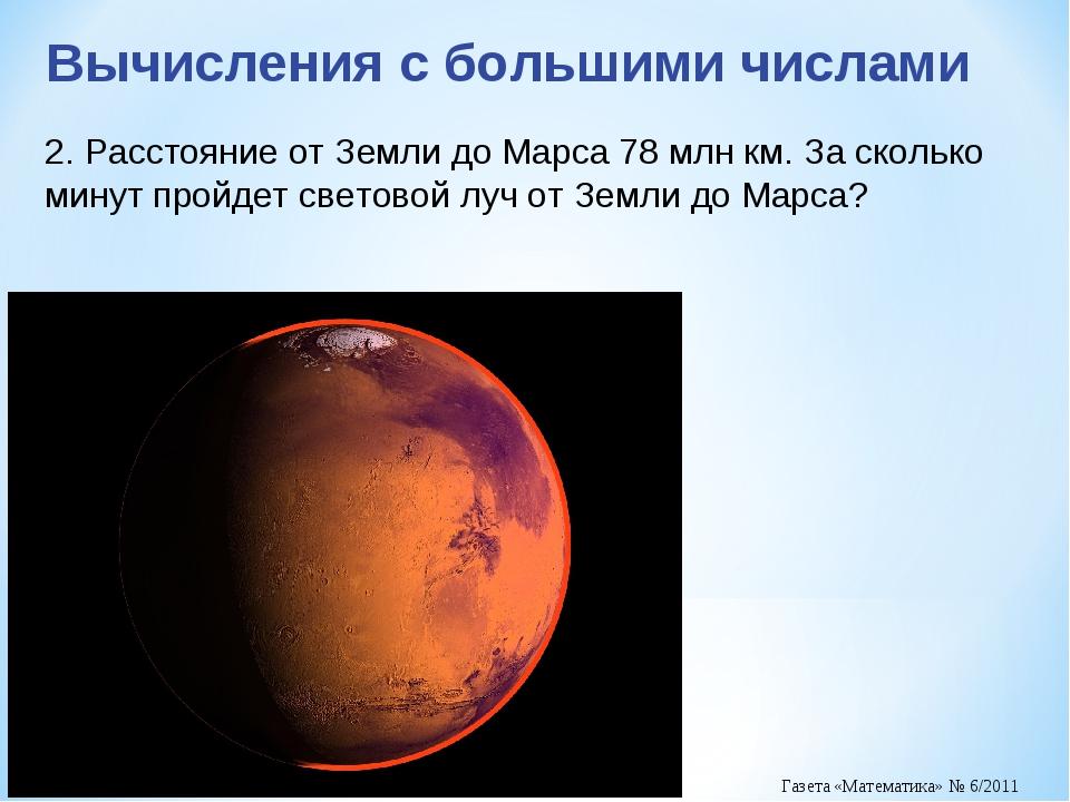 2. Расстояние от Земли до Марса 78 млн км. За сколько минут пройдет световой...