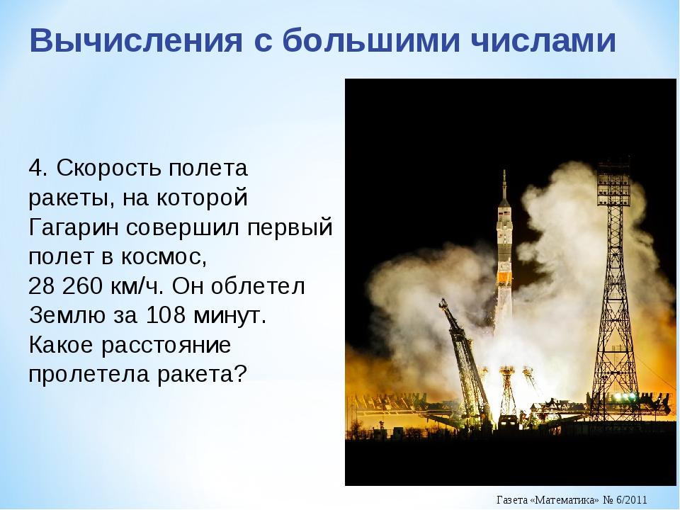 4. Скорость полета ракеты, на которой Гагарин совершил первый полет в космос,...