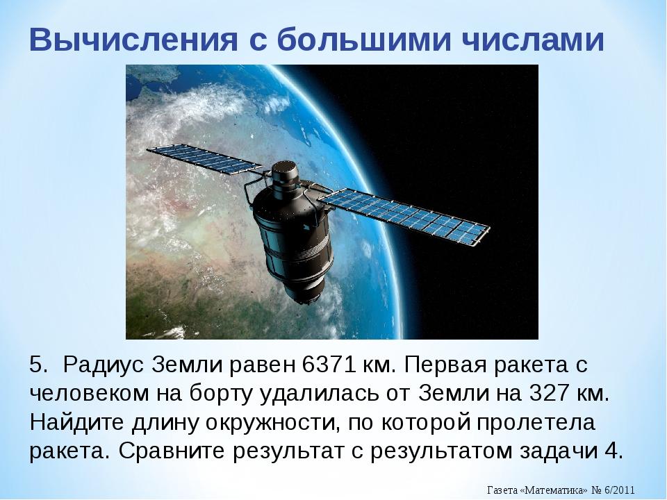 5. Радиус Земли равен 6371 км. Первая ракета с человеком на борту удалилась о...