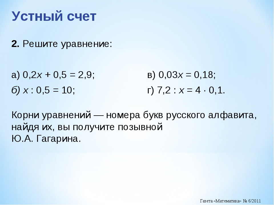 Устный счет 2.Решите уравнение: а) 0,2х + 0,5 = 2,9;в) 0,03х = 0,18; б) x...