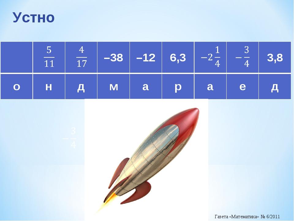 Устно –38–126,33,8 ондмараед Газета «Математика» № 6/2011