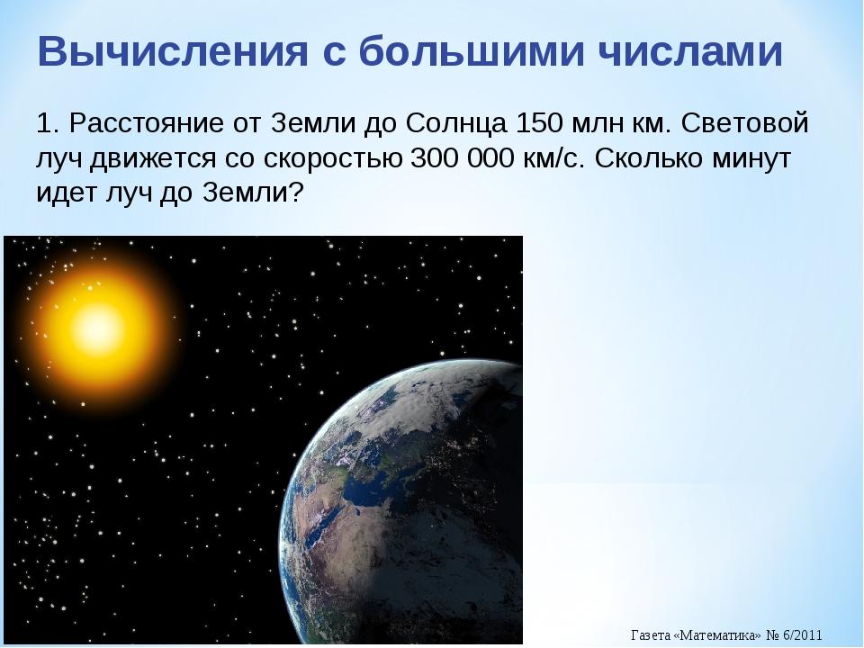 1. Расстояние от Земли до Солнца 150 млн км. Световой луч движется со скорост...