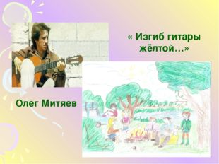 « Изгиб гитары жёлтой…» Олег Митяев