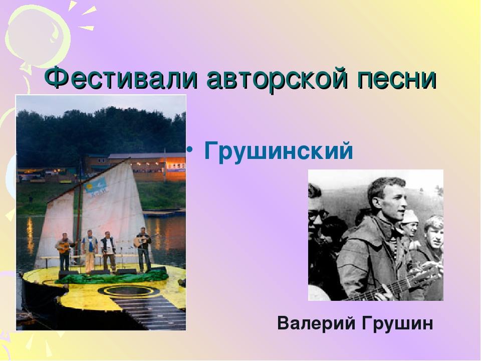 Фестивали авторской песни Грушинский Валерий Грушин
