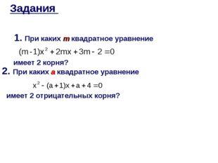 Задания 1. При каких m квадратное уравнение имеет 2 корня? 2. При каких a ква