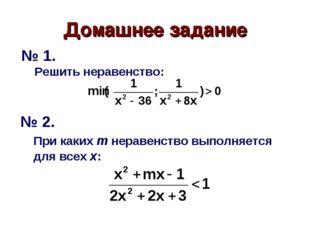 Домашнее задание При каких m неравенство выполняется для всех x: № 1. № 2. Ре