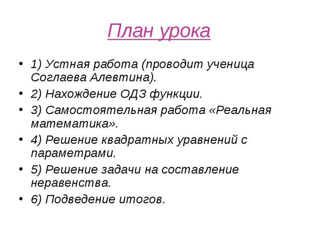 План урока 1) Устная работа (проводит ученица Соглаева Алевтина). 2) Нахожден...