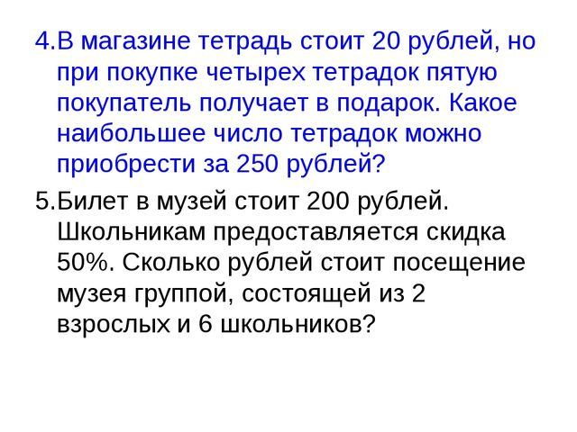 4.В магазине тетрадь стоит 20 рублей, но при покупке четырех тетрадок пятую п...