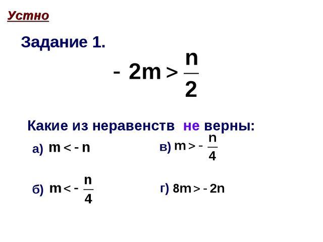 Задание 1. Устно а) Какие из неравенств не верны: б) в) г)