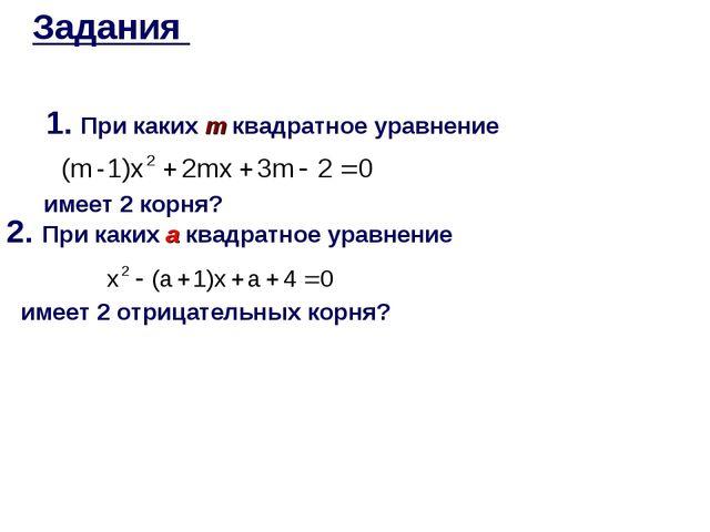 Задания 1. При каких m квадратное уравнение имеет 2 корня? 2. При каких a ква...