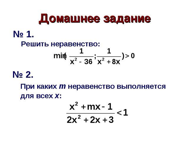 Домашнее задание При каких m неравенство выполняется для всех x: № 1. № 2. Ре...