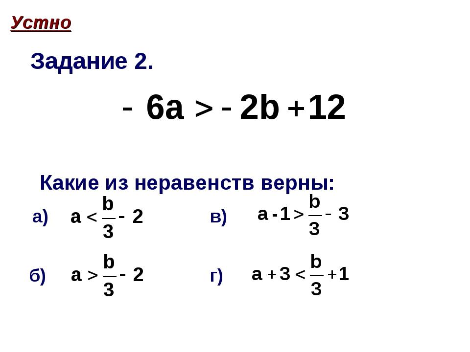 Задание 2. Устно а) Какие из неравенств верны: б) в) г)
