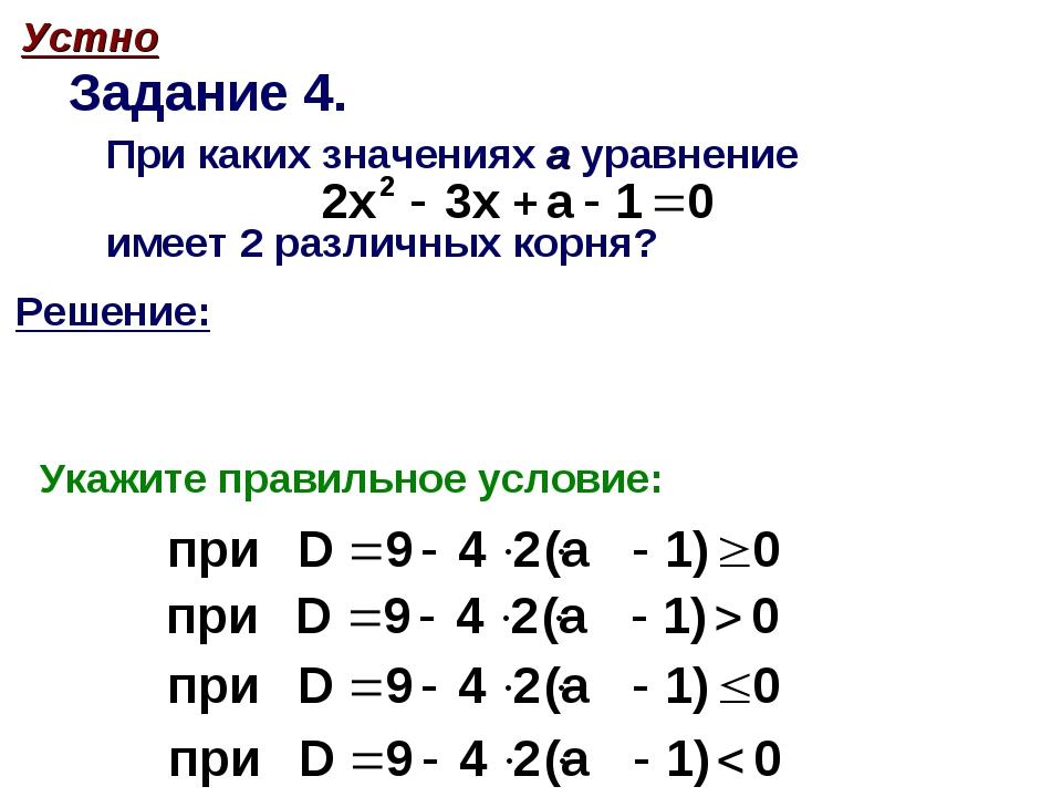 Задание 4. Устно При каких значениях a уравнение имеет 2 различных корня? Реш...
