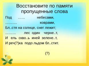 Восстановите по памяти пропущенные слова Под …… небесами, ………. коврами, Бл..с