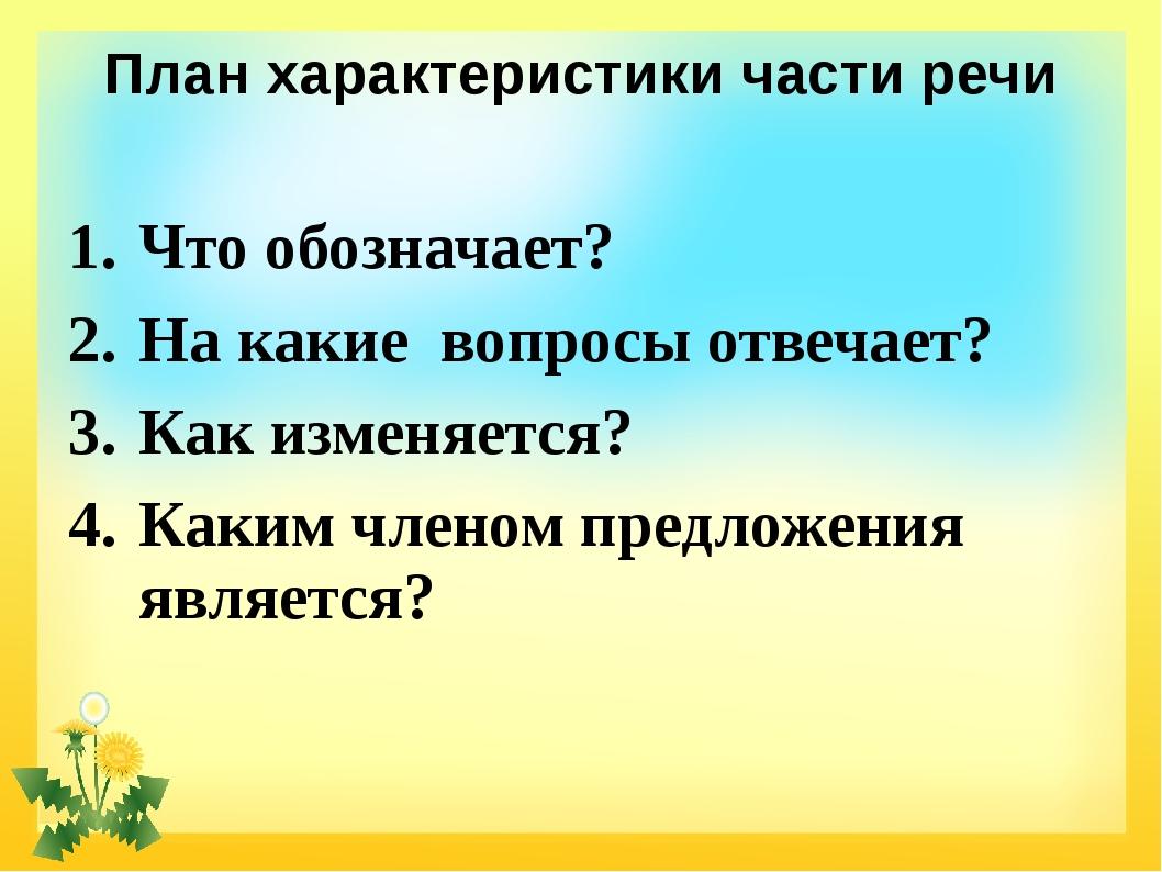 План характеристики части речи Что обозначает? На какие вопросы отвечает? Как...
