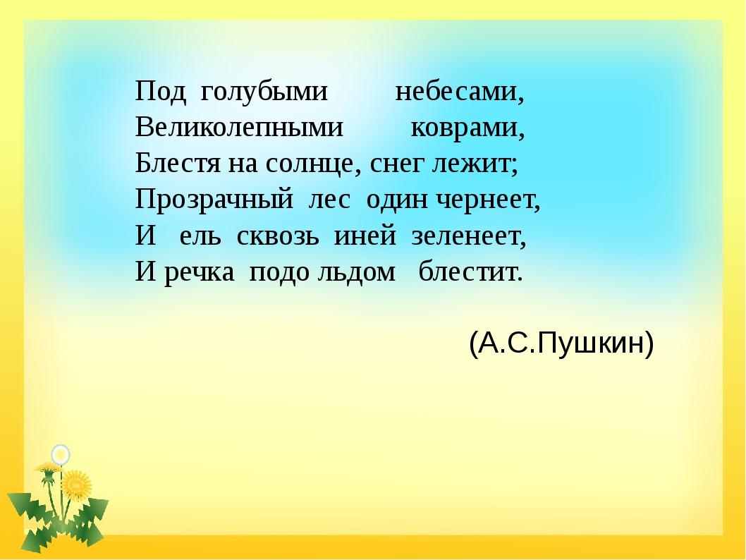 Под голубыми небесами, Великолепными коврами, Блестя на солнце, снег лежит; П...