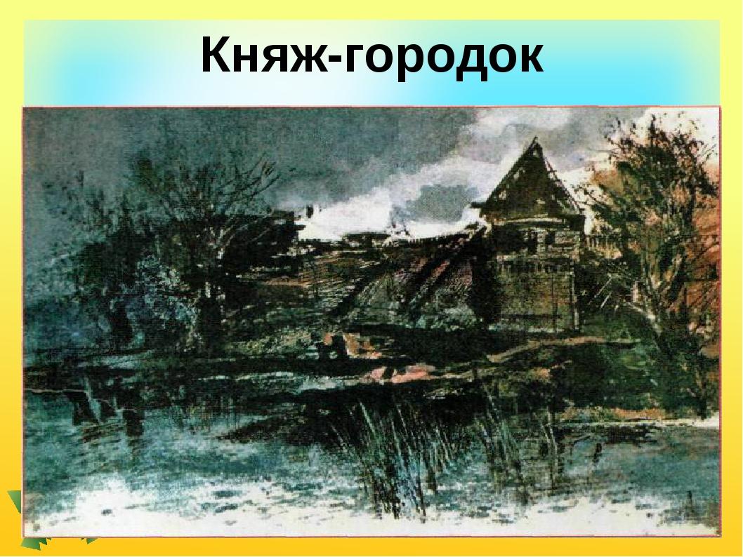 Княж-городок