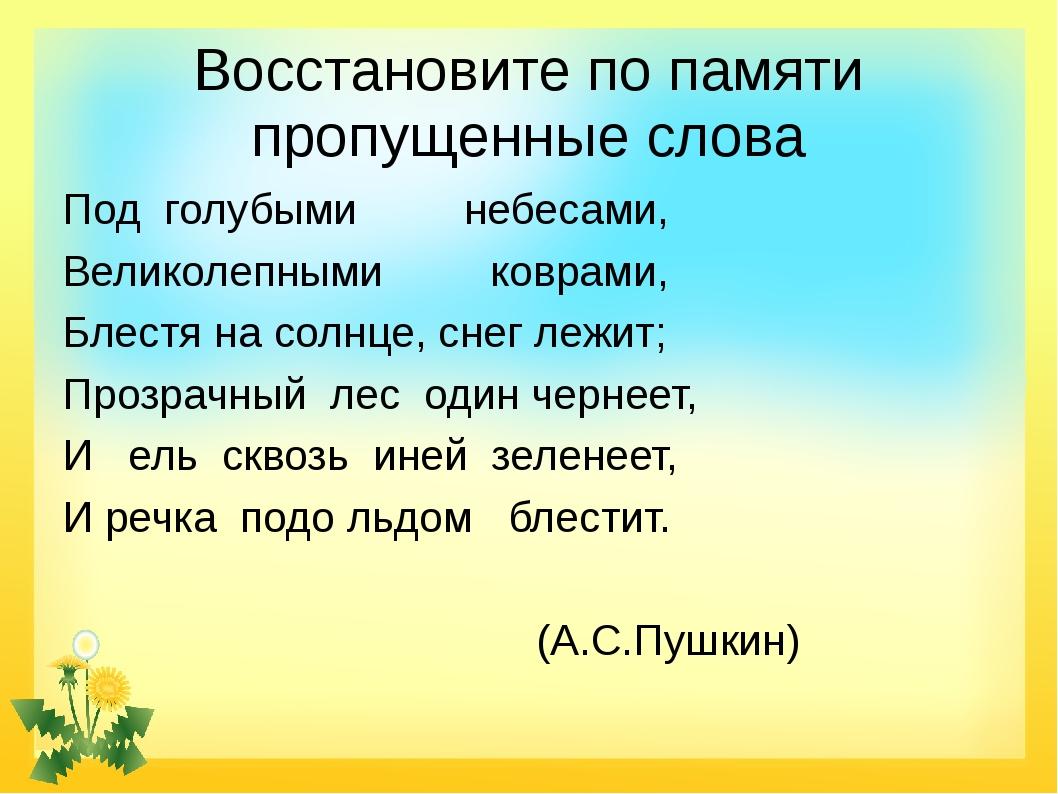 Восстановите по памяти пропущенные слова Под голубыми небесами, Великолепными...
