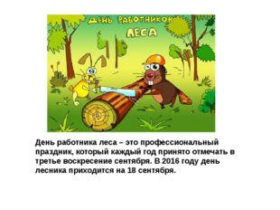 День работника леса– это профессиональный праздник, который каждый год приня