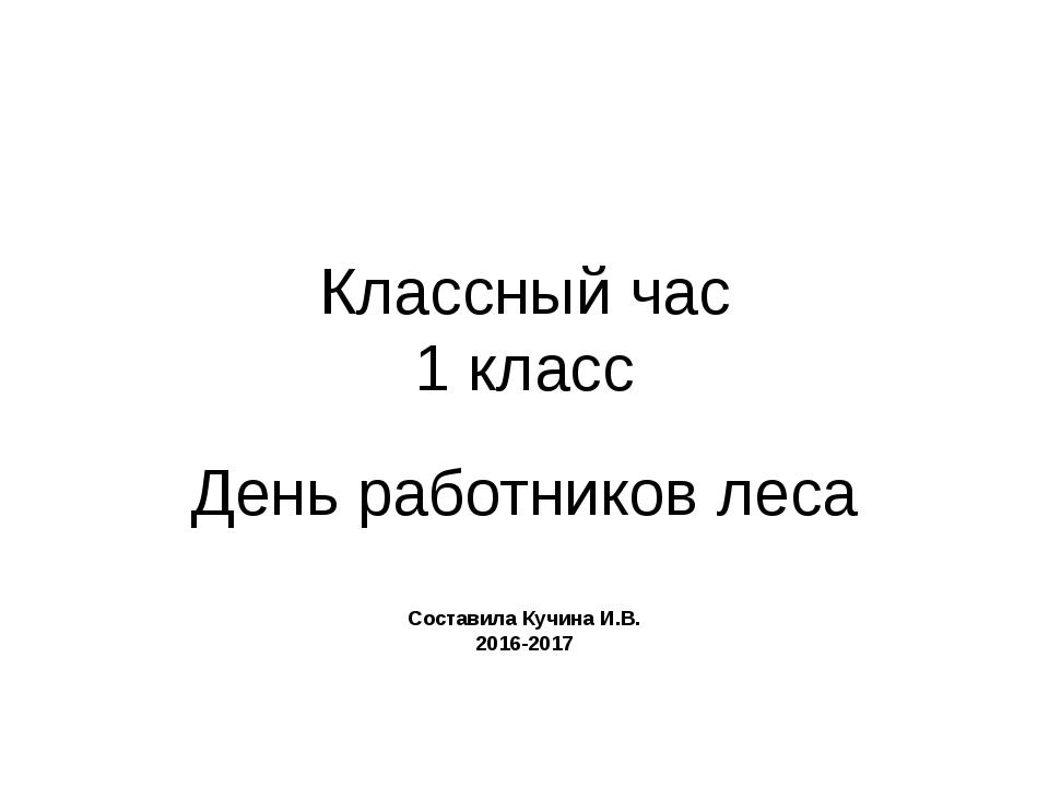 Классный час 1 класс День работников леса Составила Кучина И.В. 2016-2017