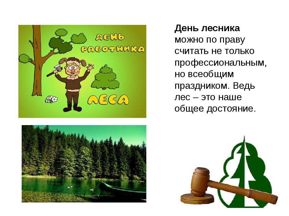 Картинки про, открытки днем лесника
