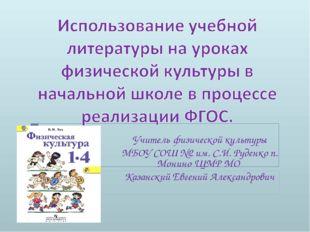 Учитель физической культуры МБОУ СОШ №2 им. С.И. Руденко п. Монино ЩМР МО Каз