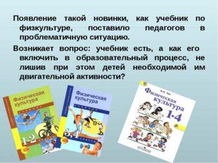 Появление такой новинки, как учебник по физкультуре, поставило педагогов в пр