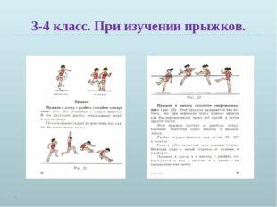 3-4 класс. При изучении прыжков.