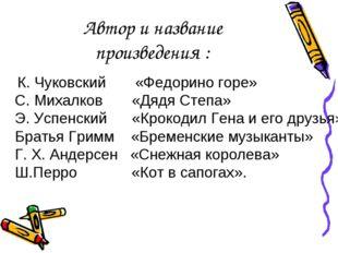 Автор и название произведения : К. Чуковский «Федорино горе»  С