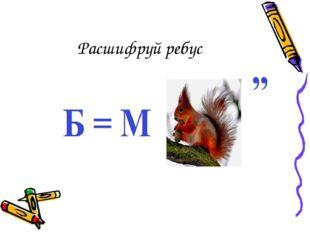 Расшифруй ребус