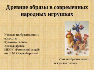 Древние образы в современных народных игрушках Урок изобразительного искусств