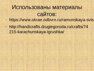Использованы материалы сайтов: https://www.okrae.odbvrn.ru/ramonskaya-svistul
