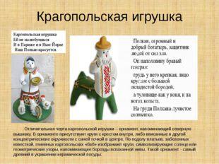 Крагопольская игрушка Отличительная черта каргопольской игрушки – орнамент, н