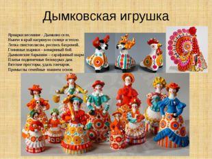 Дымковская игрушка Ярмарки весенние - Дымково село, Нынче в край нагрянуло со