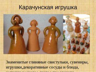 Карачунская игрушка Знаменитые глиняные свистульки, сувениры, игрушки,декорат