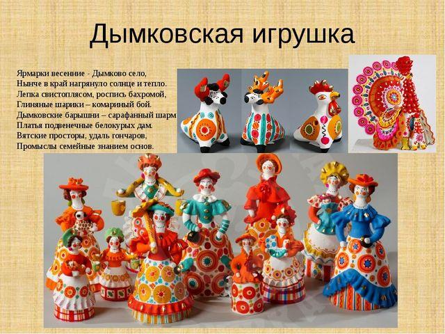 Дымковская игрушка Ярмарки весенние - Дымково село, Нынче в край нагрянуло со...