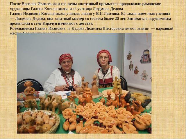 После Василия Ивановича и его жены «потешный промысел» продолжили рамонские х...