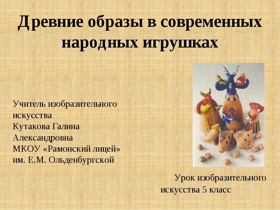 Древние образы в современных народных игрушках Урок изобразительного искусств...