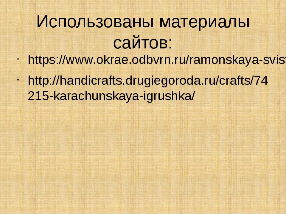 Использованы материалы сайтов: https://www.okrae.odbvrn.ru/ramonskaya-svistul...