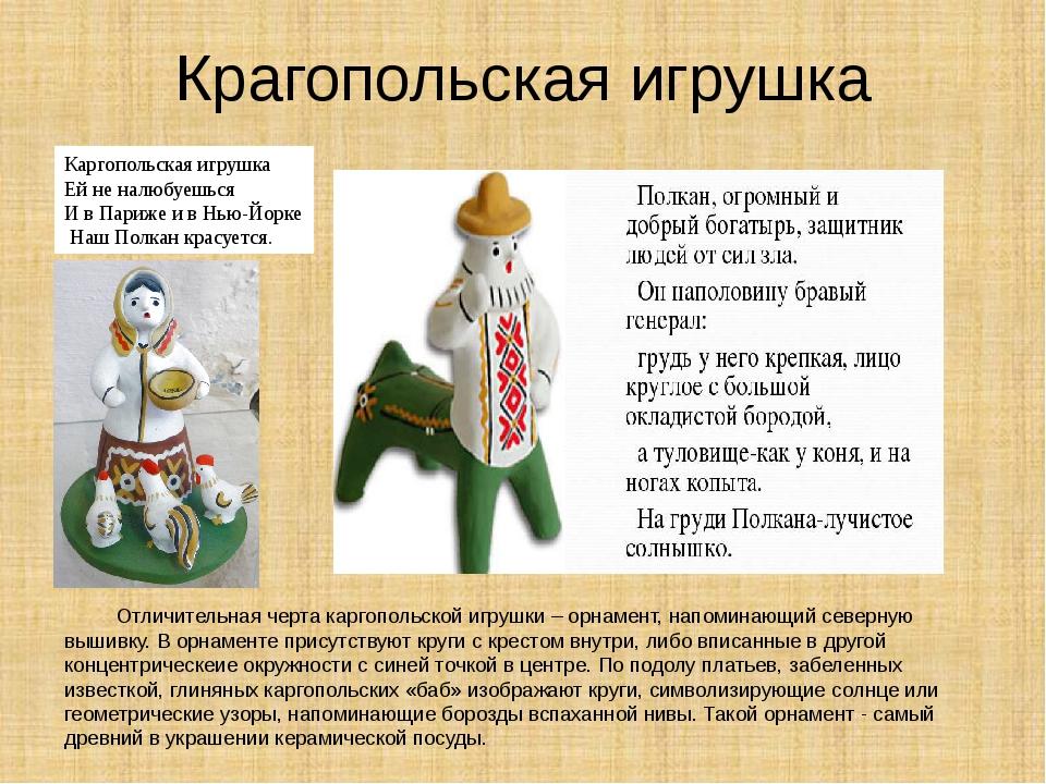 Крагопольская игрушка Отличительная черта каргопольской игрушки – орнамент, н...