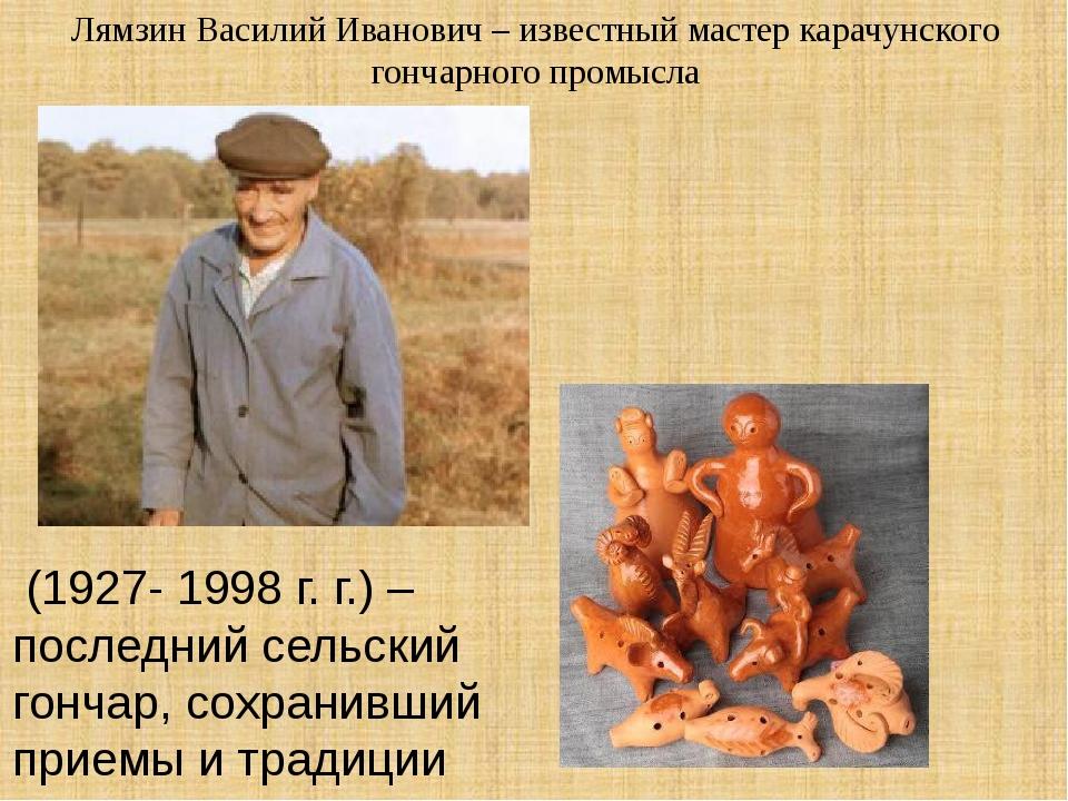 Лямзин Василий Иванович – известный мастер карачунского гончарного промысла ...