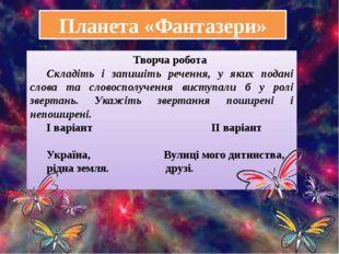 Планета «Фантазери» Творча робота Складіть і запишіть речення, у яких подані