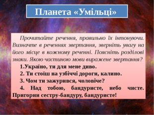Планета «Умільці» Прочитайте речення, правильно їх інтонуючи. Визначте в реч
