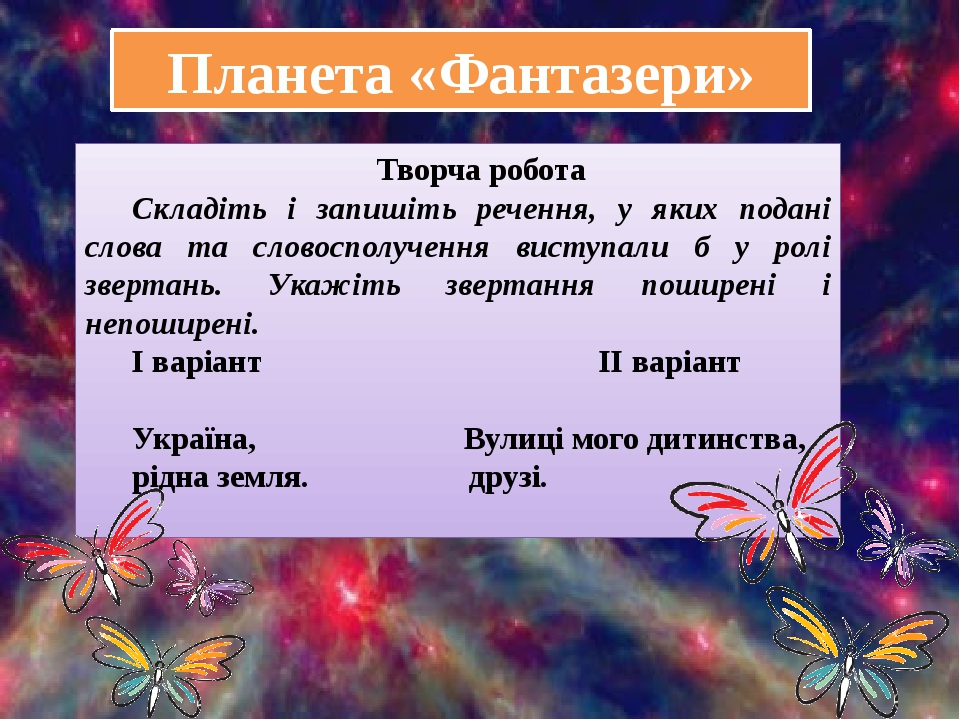 Планета «Фантазери» Творча робота Складіть і запишіть речення, у яких подані...