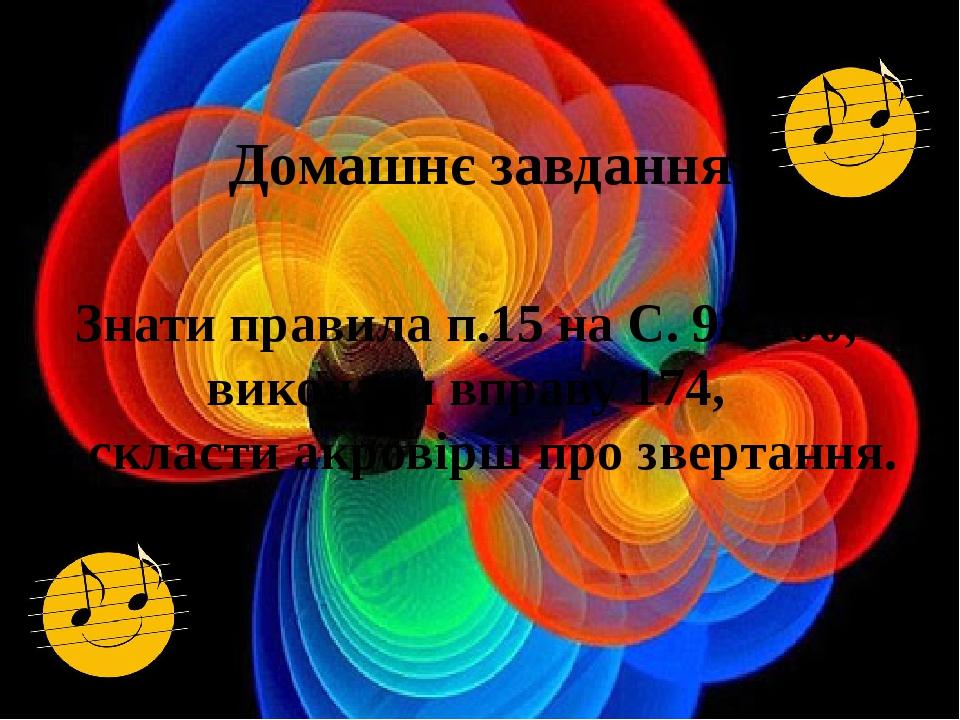 Домашнє завдання Знати правила п.15 на С. 98-100, виконати вправу 174, * скл...