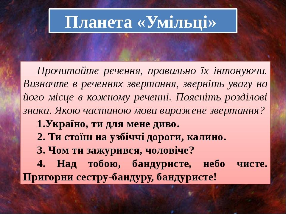 Планета «Умільці» Прочитайте речення, правильно їх інтонуючи. Визначте в реч...