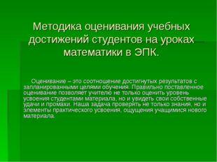 Методика оценивания учебных достижений студентов на уроках математики в ЭПК.